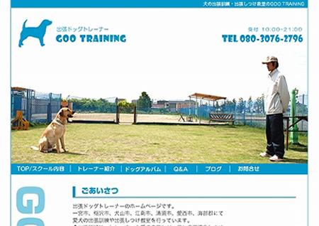 一宮市のペットしつけ教室 GOO TRAINING(グートレーニング)