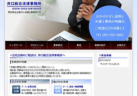 井口総合法律事務所