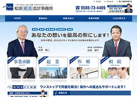 松原総合会計事務所
