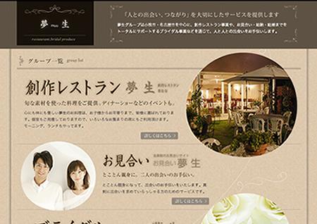 小牧市のお見合い相談・創作レストラン 夢生(むう)