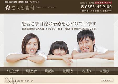 岐阜県の歯科医院 さくら歯科