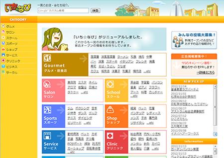 一宮市の情報サイト「一宮☆ナビ」